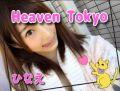 ひなえ|東京No.1 可愛い系・綺麗系の素人ギャル専門店 Heaven Tokyo