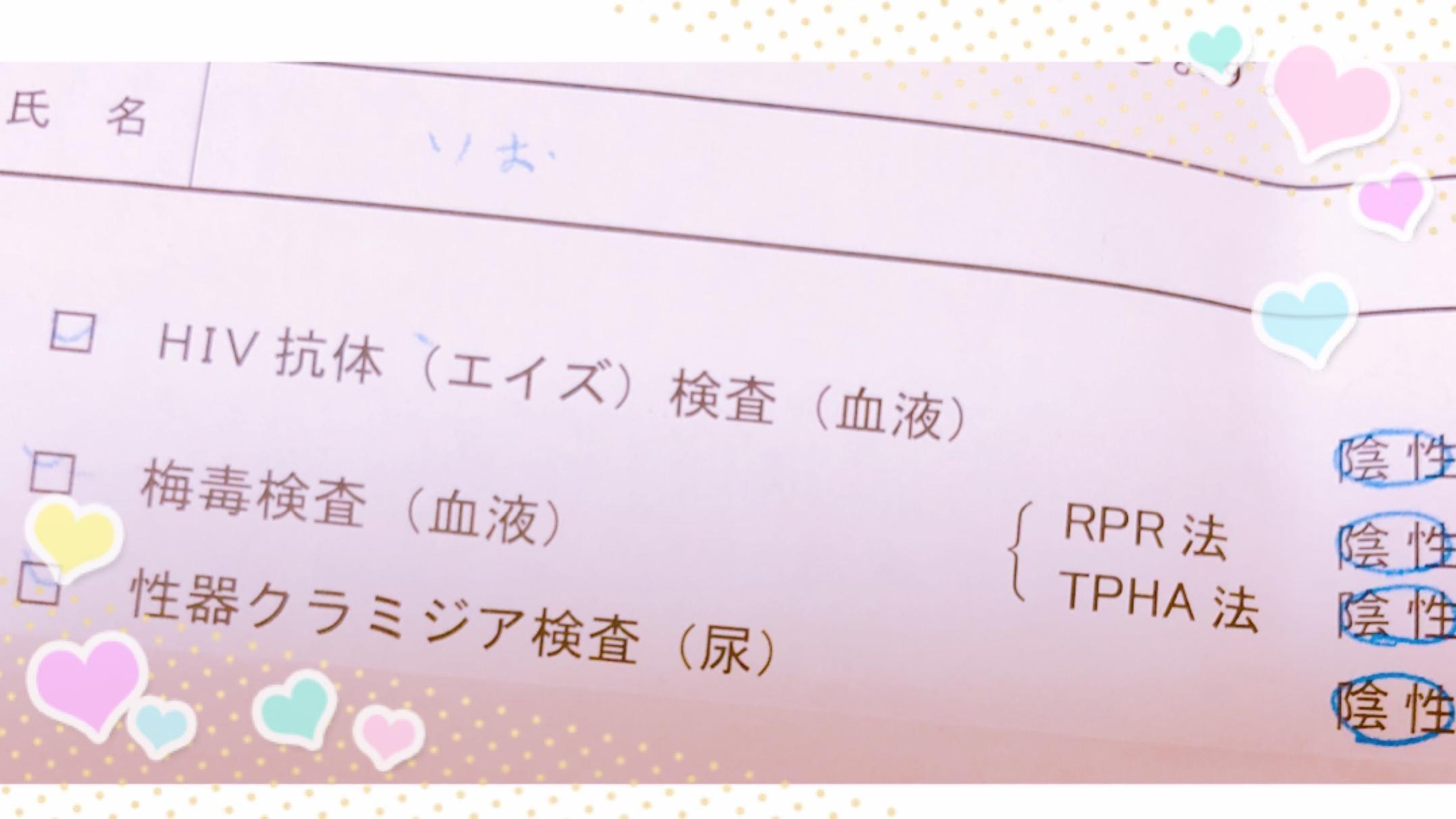「検査」07/21(07/21) 20:41 | りおの写メ・風俗動画