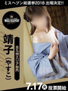 「今週の出勤予定」07/21(07/21) 22:16 | 靖子(やすこ)57才の写メ・風俗動画