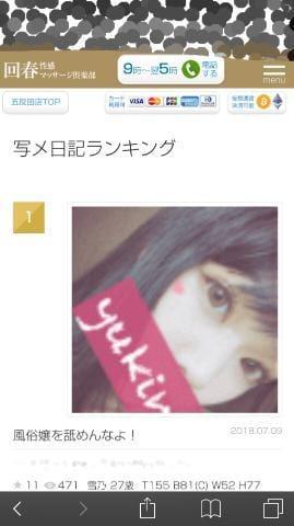 「お元気ですかぁー?????」07/23(07/23) 06:44   雪乃の写メ・風俗動画