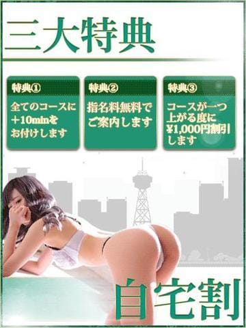 「自宅割〜地域密着型キャンペーン〜」07/23(07/23) 20:30 | あげは【業界未経験看板美女】の写メ・風俗動画