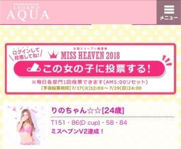 「つづき♡」07/28(07/28) 02:54 | りのちゃん☆☆の写メ・風俗動画