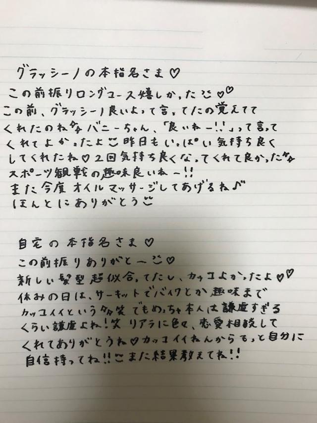 「リアラのブログ」07/30(07/30) 23:41 | リアラの写メ・風俗動画