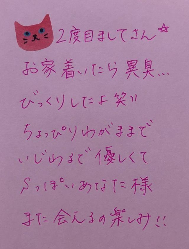 「6月17日 お礼?ヽ(??」07/31(07/31) 22:17   さなの写メ・風俗動画