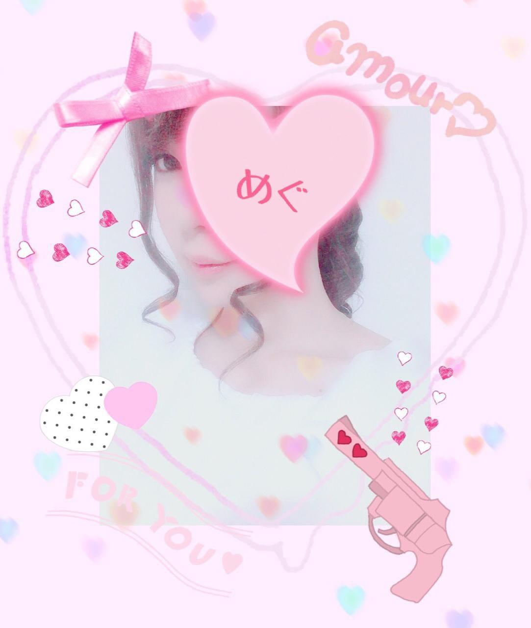 「こんにちは(*ˊ˘ˋ*)昨日の…♥♡」08/04(08/04) 17:05 | めぐの写メ・風俗動画