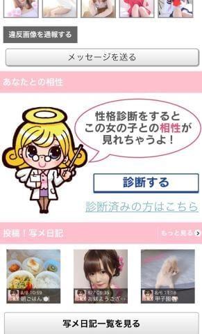 「相性診断?!?」08/08(08/08) 18:20 | あつこの写メ・風俗動画