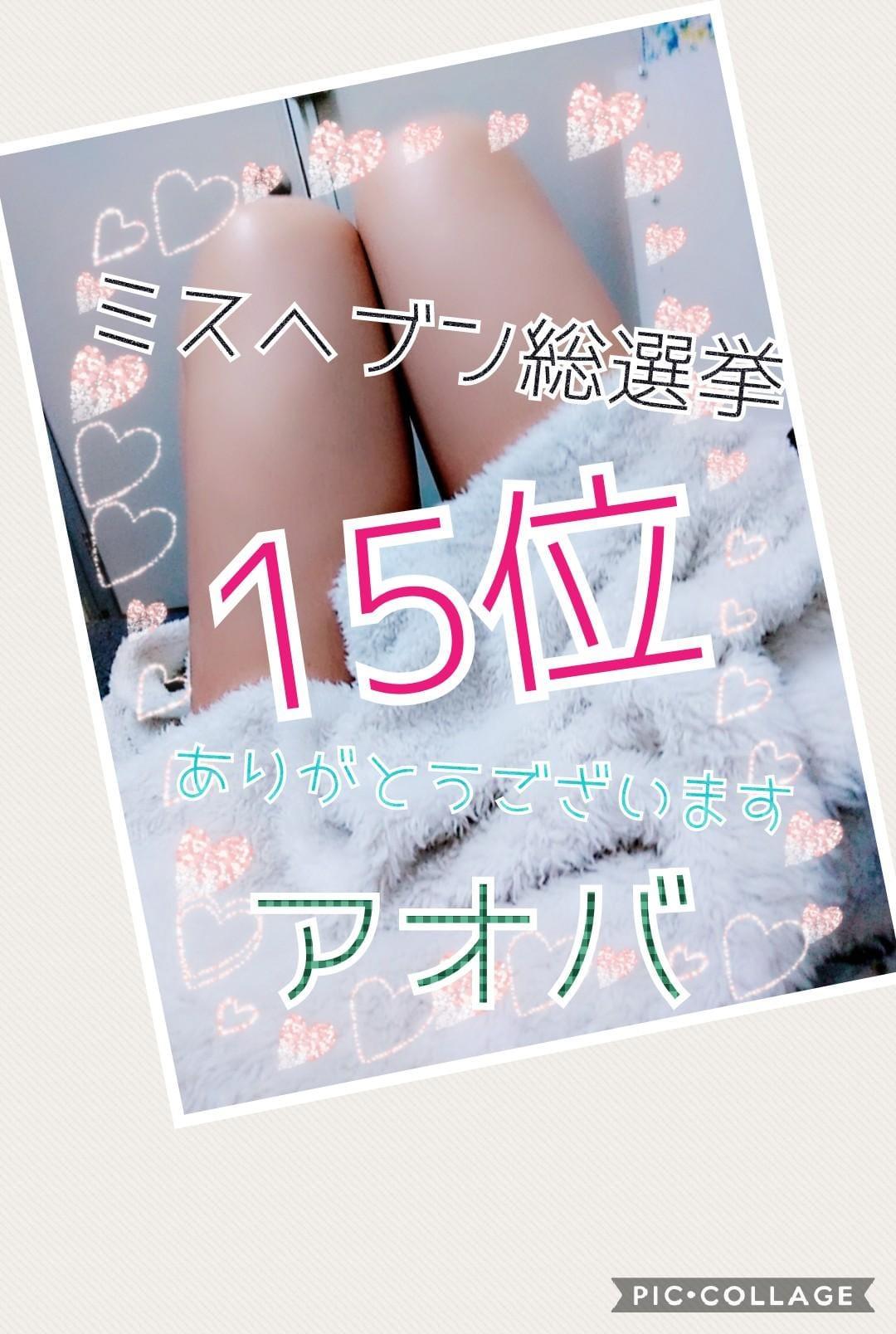 「やほーんッ♡」08/10(08/10) 11:36   アオバの写メ・風俗動画