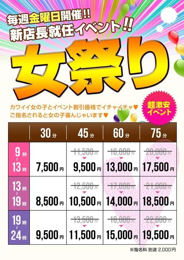 「女祭り〜٩(ˊᗜˋ*)و」08/10(08/10) 15:30 | りんかの写メ・風俗動画