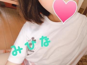 「お休み」08/14(08/14) 10:56 | みひなの写メ・風俗動画