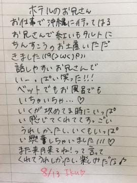 「お礼??」08/14(08/14) 18:48 | イクの写メ・風俗動画