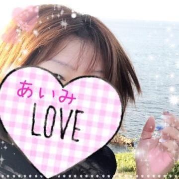 「ご予約ありがとうございます(*^^*)」08/14(08/14) 19:08 | あいみの写メ・風俗動画