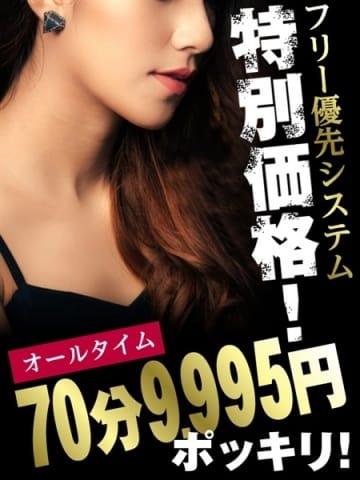 「【一万円でお釣りが来ちゃう!?】」08/14(08/14) 19:42 | みゆの写メ・風俗動画