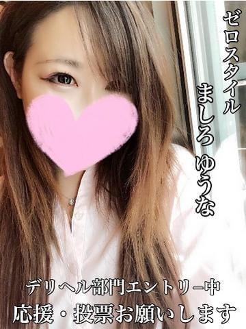 「起こせや!」08/15(08/15) 18:05   ましろゆうなの写メ・風俗動画