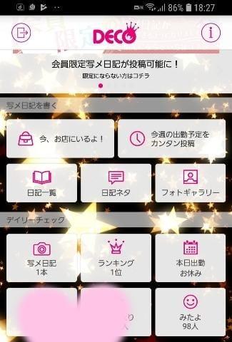 「書いても無いのに!」08/15(08/15) 18:33   ましろゆうなの写メ・風俗動画