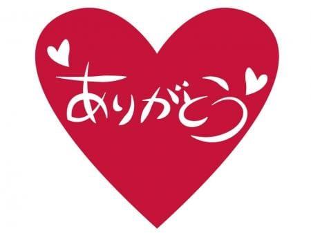「昨日の、お礼」08/15(08/15) 18:58 | 牧野かほの写メ・風俗動画
