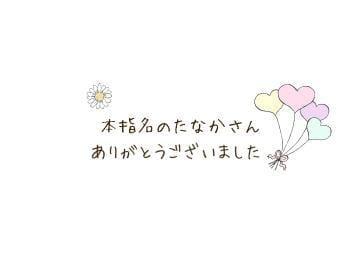 「??本指名のたなかさん」08/17(08/17) 18:45   ゆらの写メ・風俗動画
