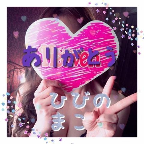「御礼★Y様」08/18(08/18) 00:10 | 日々野茉子の写メ・風俗動画