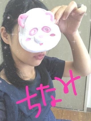 「AAA」08/18(08/18) 10:06 | ちなみの写メ・風俗動画