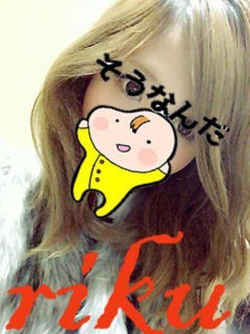 「たしゅけて(;_;)」08/18(08/18) 19:30   りくの写メ・風俗動画