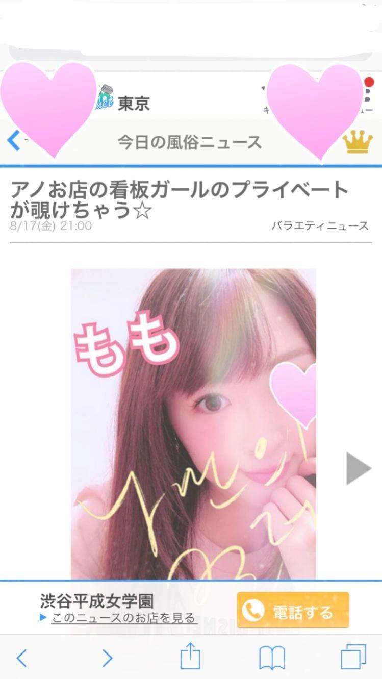「ニュースに」08/19(08/19) 08:25 | ももの写メ・風俗動画