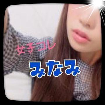 「ご予約のUさん♪」08/19(08/19) 16:18   みなみの写メ・風俗動画