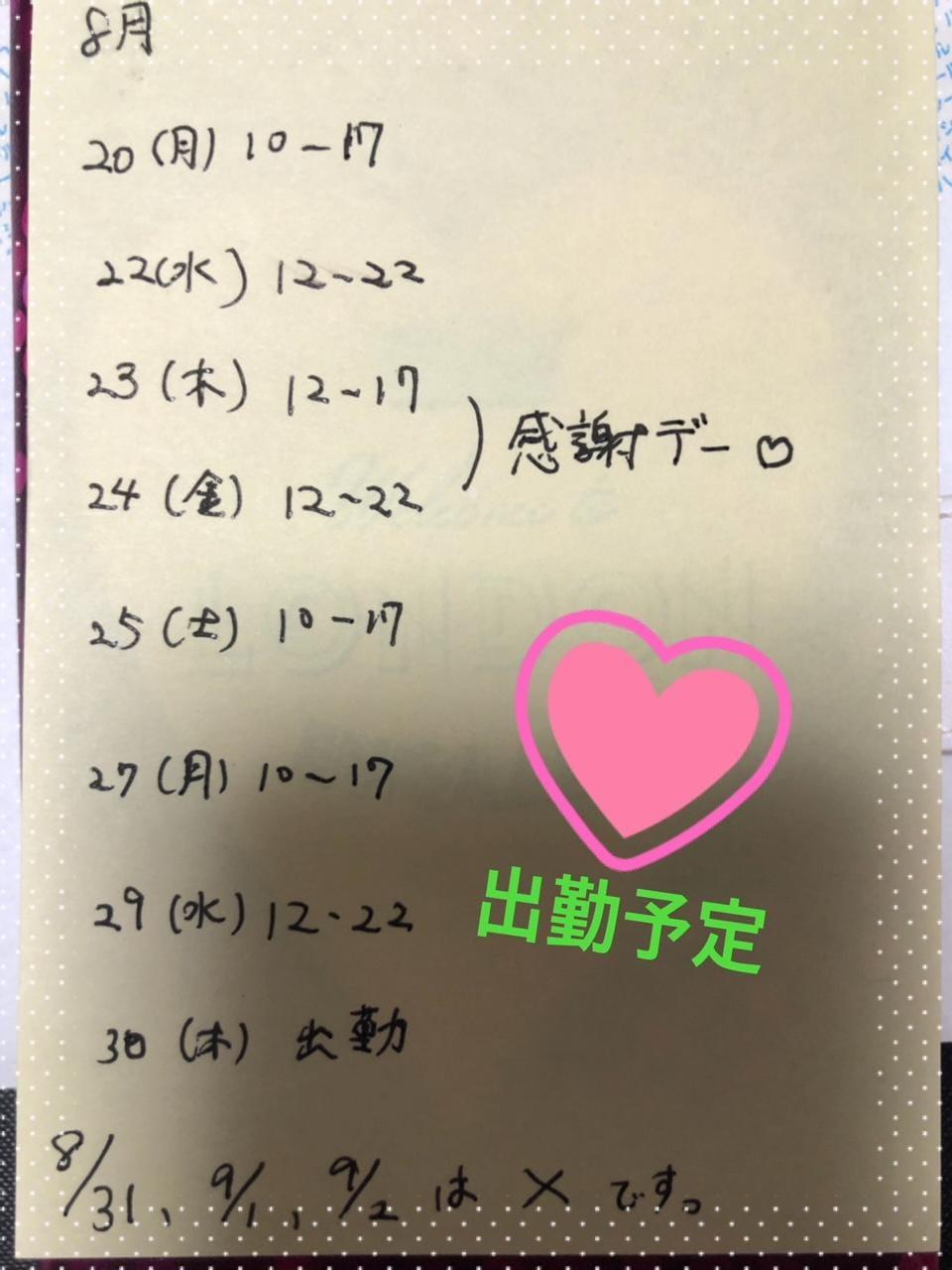 「シフト」08/19(08/19) 17:55 | ももの写メ・風俗動画