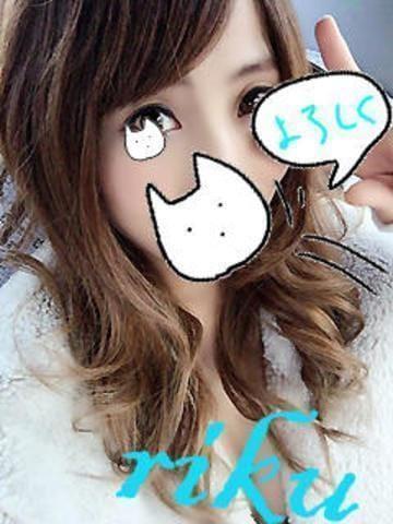 「ありがとございました☆」08/19(08/19) 20:03   りくの写メ・風俗動画