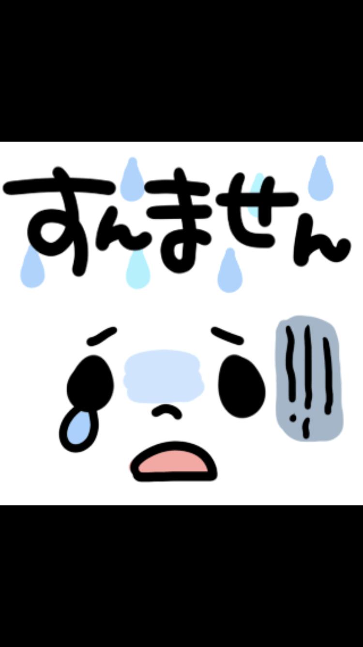 「お詫びします」08/19(08/19) 22:27 | みなみの写メ・風俗動画