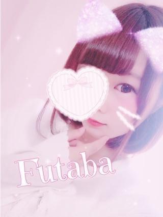 「Futaba♡♡」08/22(08/22) 00:07 | フタバの写メ・風俗動画