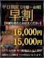 早割イベント|INFINITY GOLD~インフィニティゴールド~