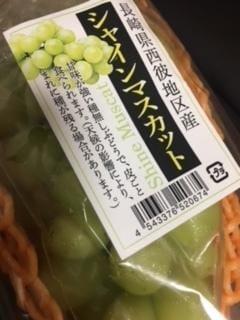 「マスカット」08/24(08/24) 16:14 | しずかの写メ・風俗動画