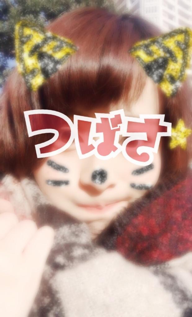 「ぐっもーにんぐ!」01/12(01/12) 09:52 | つばさの写メ・風俗動画