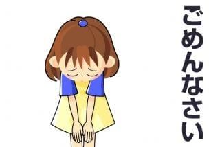 「ごめんなさい」08/29(08/29) 23:15 | しづきの写メ・風俗動画
