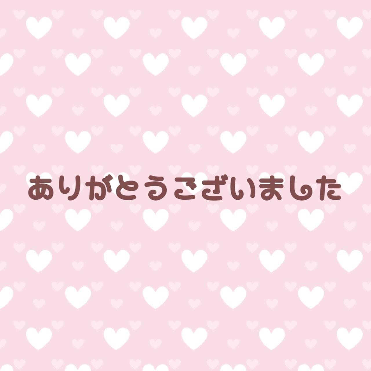 「おれいです」09/03(09/03) 01:01   いずみの写メ・風俗動画