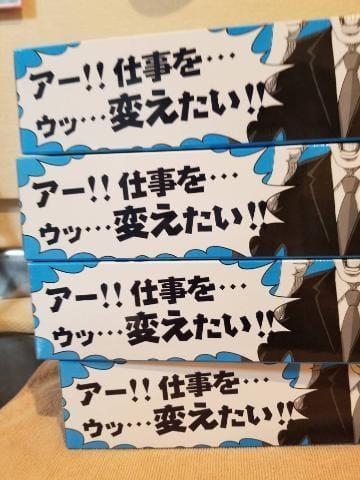 「自己主張が激しいティッシュ」09/09(09/09) 05:17 | 佐倉の写メ・風俗動画