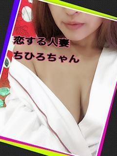 「(?´ω`?)」09/10(09/10) 20:54 | 千尋[ちひろ]の写メ・風俗動画