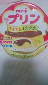 「プリンあいす〜??」09/11(09/11) 12:51 | コ コの写メ・風俗動画