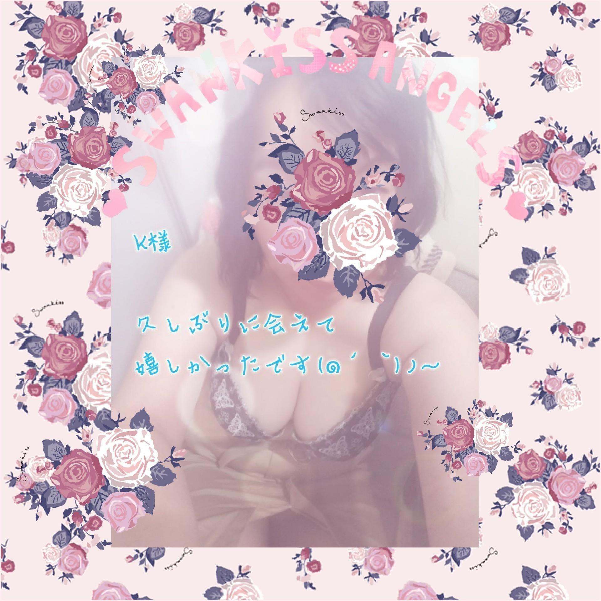 「K様☆」09/12(09/12) 22:32 | このみの写メ・風俗動画