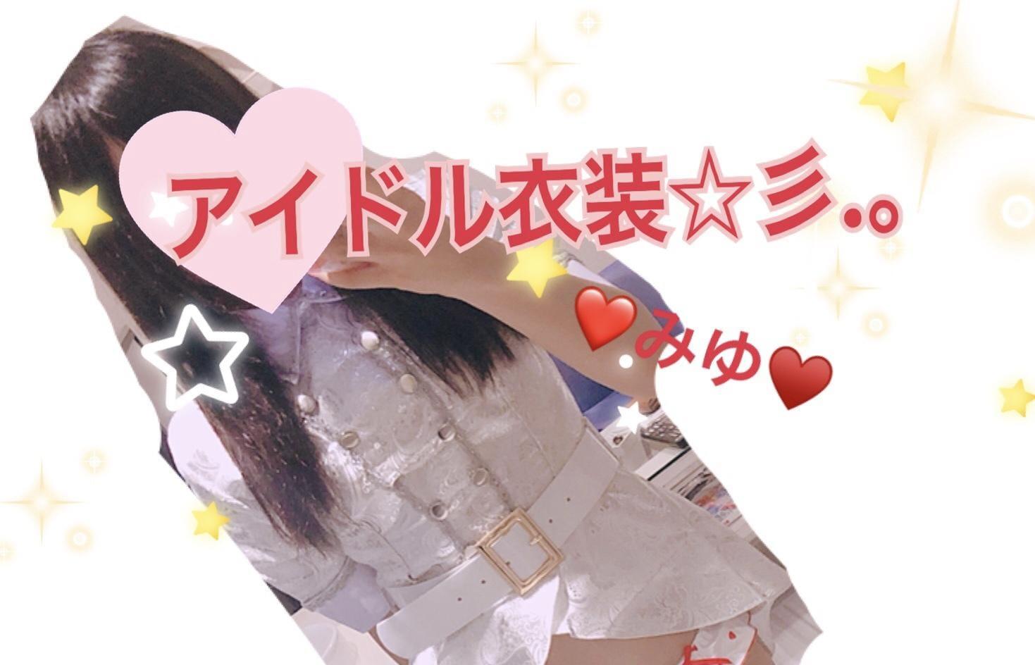 「アイドル☆みゆ」09/13(09/13) 17:11 | みゆの写メ・風俗動画