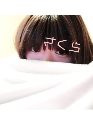 「くるまって♡」09/13(09/13) 18:41 | さくらの写メ・風俗動画