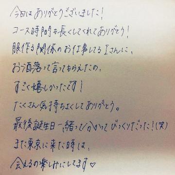 「五反田のホテルのIさんへ」09/14(09/14) 02:35   こころの写メ・風俗動画