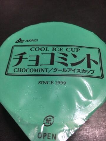 「今夜のアイス」09/14(09/14) 22:12 | ゆずの写メ・風俗動画
