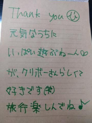「お礼@クリボーさん」09/16(09/16) 12:34 | ななの写メ・風俗動画