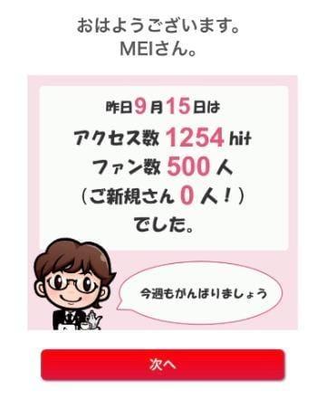 「」09/16(09/16) 17:41 | MEIの写メ・風俗動画