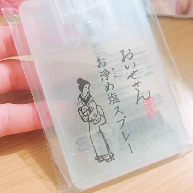 「おいせさん塩スプレー(○´・ω・`○)」09/17(09/17) 23:26   Fuyuhi フユヒの写メ・風俗動画