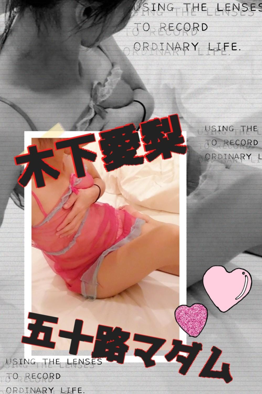 「(^o^)」09/18(09/18) 08:14 | 木下愛梨の写メ・風俗動画
