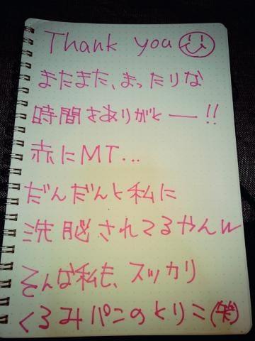 「お礼@ジェイソンちゃーん」09/18(09/18) 17:13 | ななの写メ・風俗動画