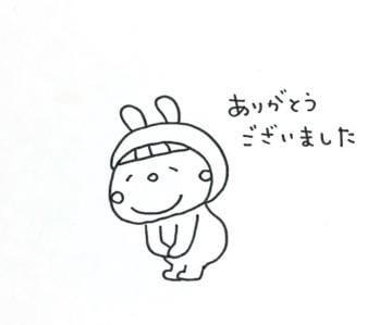 「ありがとう」09/18(09/18) 17:25 | はるの写メ・風俗動画