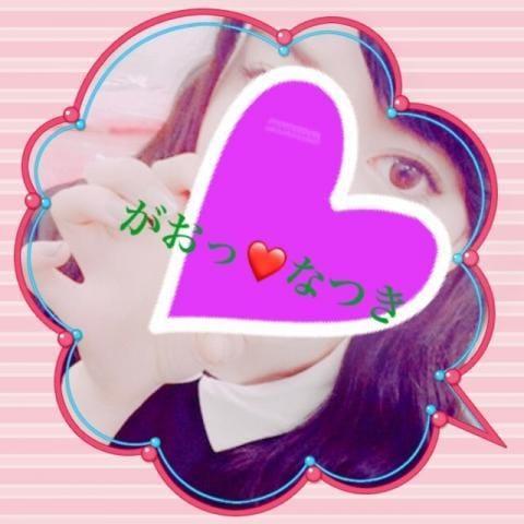 「今日は本当にありがとう☆」09/19(09/19) 04:05 | なつきの写メ・風俗動画