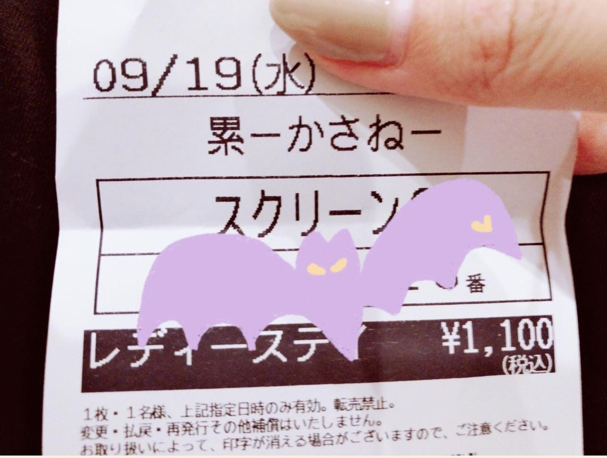 「映画。」09/19(09/19) 22:43 | 渡辺さなの写メ・風俗動画